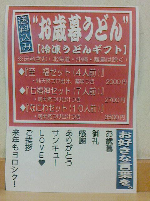 2014oseibo.jpg