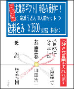 お歳暮ギフト宅急便『なにわ』送料込み3500円キャンペーン!終了いたしました。