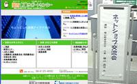 関西創業サポートセンター、ネットショップ交流会