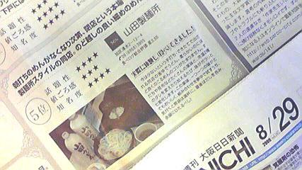 大阪日日新聞8月29日号に掲載、山田製麺所