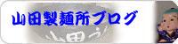 山田製麺所ブログ
