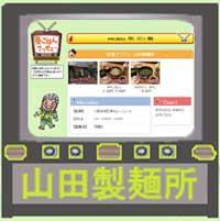 大阪ほんわかテレビの昼ごはんでっせ~「山田製麺所」